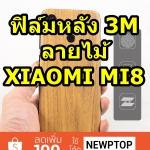 ฟิล์มหลัง 3M ลายไม้ (Xiaomi Mi8)