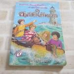 ห้าสหายผจญภัย เล่ม 19 ตอน สมบัติใต้ทะเล (The Famous Five : Five Go To Demon's Rocks) Enid Blyton เขียน กัณหา แก้วไทย แปล