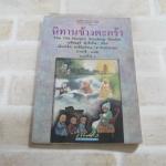 นิทานข้างตะกร้า (The Old Nurse's stocking Basket) พิมพ์ครั้งที่ 2 เอลิเนอร์ ฟาร์เจิน เขียน เอ็ดเวิร์ด อาร์ติซโซน ภาพ ปาจารี แปล (จองแล้วค่ะ)