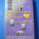 ประวัติศาสตร์เก็บตกจากยุโรป โดย ดร.ธิดา สาระยา พิมพ์ครั้งที่สอง พ.ค. 2540