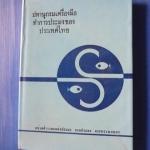 ปทานุกรมเครื่องมือทำการประมงของประเทศไทย หน่วยสำรวจแหล่งประมง กรมประมง กระทรวงเกษตร