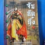 จับอิดนึ้ง จำนวน 2 เล่ม เขียนโดย โกวเล้ง แปลโดย น.นพรัตน์ สยามอินเตอร์บุ๊ค พิมพ์ครั้งที่หนึ่ง ธ.ค. 2546