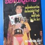 เบื้องหลัง นาวไทย 2533 ฉบับเจาะลึก ยอดพธูไทย ภ้สราภรณ์ ชัยมงคล