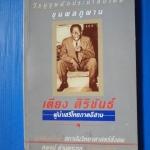 เตียง ศิริขันธ์ ผู้นำเสรีไทยภาคอีสานวีรบุรุษนักประชาธิปไตย ขุนพลภูพาน สุพจน์ ด่านตระกูล บรรณาธิการ