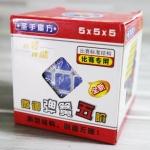 รูบิค5x5แบบสี่่เหลี่ยม
