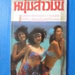 หนุ่มสาวมินิ อุณหภูมิเกาะเสม็ดร้อนรุ่มด้วย 3 สาวทรามวัย