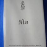 ติโต พระบาทสมเด็จพระเจ้าอยู่หัวภูมิพลอดุลยเดชฯ ทรงแปลจากเรื่อง Tito by Phyllis Auty พิมพ์ครั้งที่สิบ ธ.ค. 2538