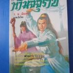 ท้ามัจจุราช จำนวน 2 เล่ม แปลโดย ว. ณ เมืองลุง