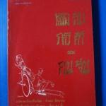เคล็ดลับการค้าของคนจีน โดย จำลอง พิศนาคะ พิมพ์ครั้งที่ห้า พ.ค. 2534