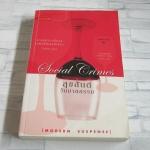 สุขสันต์วันฆาตกรรม (Social Crimes) พิมพ์ครั้งที่ 3 เจน สแตนตัน ฮิตช์ค็อก เขียน ลลิตา แปล