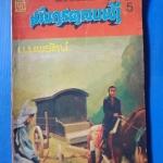 มังกรตลบฟ้า จำนวน 4 ล่ม เล่ม 4,5,7,9 แปลโดย น.นพรัตน์