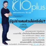 Kio Plus ไคโอพลัส ลดน้ำหนัก