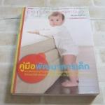 คู่มือพัฒนาการเด็ก พิมพ์ครั้งที่ 21 ฉบับปรับปรุงใหม่