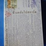 ข้างหลังโปสการ์ด โดย หลานเสรีไทย ( 136 ) พิมพ์รวมเล่มครั้งแรก ธ.ค. 2530