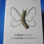 ฟาสต์ฟู้ดธุรกิจ หนังสือเกี่ยวกับบริหาร จำนวน 26 เล่ม โดย หนุ่มเมืองจันทร์