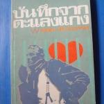 บันทึกจากตะแลงแกง แปลโดย เทิด ประชาธรรม เขียนโดย จูเลียส ฟูซิค พิมพ์เมื่อ ธ.ค. 2521