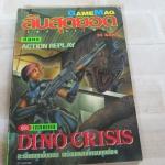 GAMEMAG ลับสุดยอด DINO CRISIS