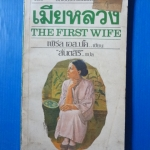 เมียหลวง THE FIRST WIFE เขียนโดย เพิร์ล เอส.บั๊ค แปลโดย สันตสิริ พิมพ์ครั้งที่สี่ ธ.ค. 2524