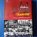 """14 ตุลาคม """"วันมหาปิติ"""" ( 1 ใน 100 หนังสือดีที่คนไทยควรอ่าน ) พิมพ์ครั้งที่สาม พ.ศ. 2554"""