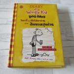ไดอารี่ของเด็กไม่เอาถ่าน ตอน ปิดเทอมสุดป่วน Jeff Kinney เขียน อาร์. เค. แปล