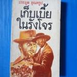 เก็บเบี้ยในรังโจร แปลโดย ประมูล อุณหธูป เขียนโดย โจ มิลลาร์ด พิมพ์ครั้งที่สอง ก.ย. 2527