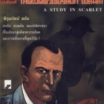 เชอร์ล็อก โฮล์มส์ ตอน แค้นพยาบาท A Study In Scarlet : Arthur Conan Doyle / พิรุณรัตน์