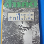 สารคดี ปีที่ 11 ฉบับที่ 126 สิงหาคม 2538 ๕๐ ปี สงครามโลกครั้งที่ ๒