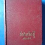ชาติหรือชู้ โดย สันติสิริ แปลจาก The Patriot ของ เพิร์ล เอส. บั๊ค ปกแข็ง พิมพ์ครั้งทีสาม พ.ศ. 2503