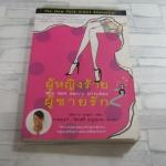ผู้หญิงร้าย ผู้ชายรัก 2 (Why men marry bitches) Sherry Argov เขียน กาละแมร์-พัชรศรี เบญจมาศ เรียบเรียง