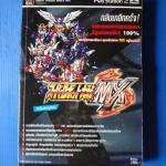 Super Robot Wars MX คู่มือเฉลยเกม Play Station 2 จากทีมงาน YK Group