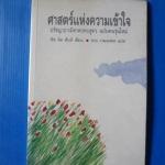 ศาสตร์แห่งความเข้าใจ เขียนโดย ติช นัท ฮันห์ แปลโดย สงบ งามมงคล พิมพ์ครั้งแรก เม.ย. 2532