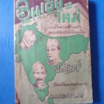 อินเดียใหม่ โดย ปราโมทย์ ( หนังสือบวมน้ำ )