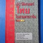 ประวัติศาสตร์ไทยในสายตาชาวจีน เขียนโดย ต้วน ลี เซิง พิมพ์ครั้งที่หนึ่ง