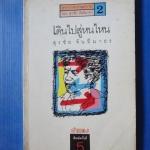 เดินไปสู่หนไหน โดย สุรชัย จันทิมาธร พิมพ์ครั้งที่ห้า ก.ค. 2531