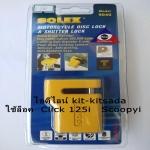 SOLEX LOCK DISK รุ่น 9040 ล็อคดิสเบรคได้ทุกรุ่น