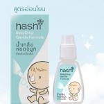 Hashi baby drop moist formula สีฟ้า ขนาด 4ml