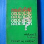 คอมมิวนิสต์ หนังสือชุด 9 ปีใน กอ.รมน. โดย พันเอกหาญ พงศ์สิฎานนท์ พิมพ์เมื่อ พ.ศ. 2518