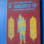 พระร่วง บทละครพูดคำกลอน พระราชนิพนธ์ พระบาทสมเด็จพระมงกุฏเกล้าเจ้าอยู่หัว พิมพ์ครั้งที่สาม พ.ศ. 2524