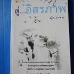 สู่อิสรภาพ นิกายเซน โดย รศ.ดร.บุรัญชัย จงกลนี 2549