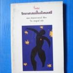วิทยาศาสตร์ในสังคมเสรี เขียนโดย พอล ฟายเออราเบนด์ แปลโดย วีระ สมบูรณ์ พิมพ์ครั้งแรก ส.ค. 2532