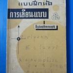 แบบฝึกหัด การเขียนแบบ ชั้นมัธยมศึกษาตอนต้น มิถุนายน 2508