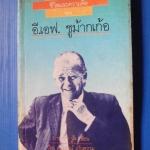 ชีวิตและความคิดของ อี.เอฟ. ชูม้ากเก้อ เขียนโดย บาบาร่า วู้ด แปลโดย วีระ สมบูรณ์ พิมพ์ครั้งแรก มี.ค. 2531