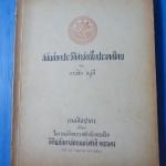 สมัยก่อนประวัติศาสตร์ในประเทศไทย ของ นายชิน อยู่ดี กรมศิลปากรจัดพิมพ์ในงานเสด็จพระราชดำเนินทรงเปิดพิพิธภัณฑสถานแห่งชาติ พระนคร วันที่ 25 พฤษภาคม พ.ศ. 2510