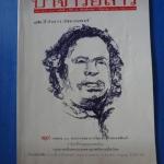 ปาจารยสาร ฉบับที่ 3 ปีที่ 25 เดือนมีนาคม 2542 72 ปี อังคาร กัลญาณพงศ์