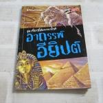 หนังสือชุด เรื่องลี้ลับนานาชาติ อาถรรพ์อียิปต์