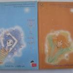 สายลมหัวใจในความทรงจำ (2 เล่มจบ) อิมอึนฮี เขียน บะหมี่เย็น แปล