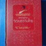 สารานุกรมวัฒนธรรมไทย โดย ส.พลายน้อย พิมพ์ครั้งแรก มี.ค. 2553 ปกแข็ง