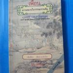 เพื่อน ความหมายในวรรณกรรมจีน A CHINESE BOOK OF FRIENDSHIP BY T.C.LAI แปลโดย วัฒนา พัฒนพงศ์ พิมพ์ครั้งที่สอง ม.ค. 2531