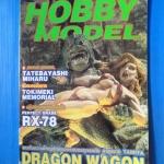 HOBBY MODEL จำนวน 5 เล่ม