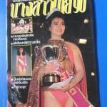 นางสาวไทย 90 ภ้สราภรณ์ ชัยมงคล